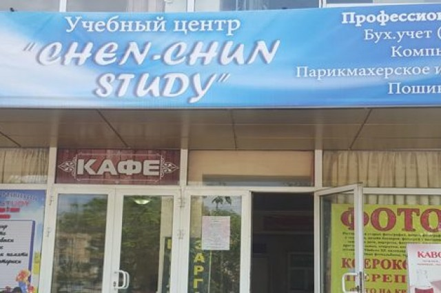 Chen-Chun Study