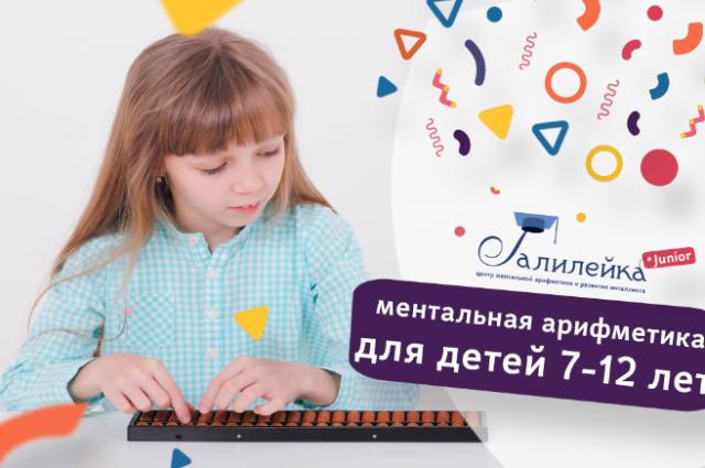 Галилейка - центр ментальной арифметики и развития интеллекта